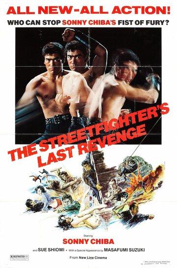 Последняя месть уличного бойца (1974)