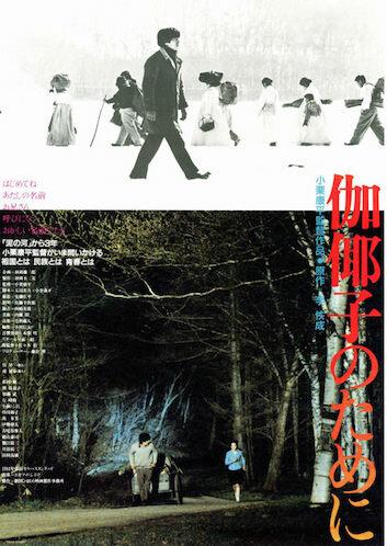 Ради Каяко (1985)