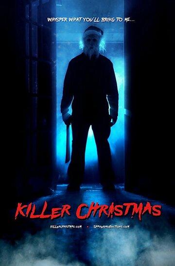 Убойное Рождество 2017