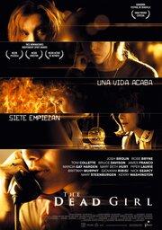Мертвая девочка (2006)