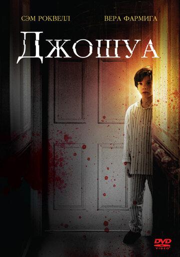 Джошуа (2007)