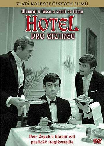 Отель для чужестранцев (1966)