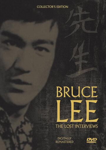 Брюс Ли: Потерянное интервью