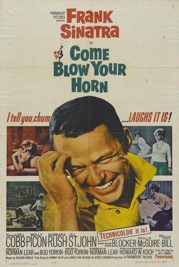 Приди и протруби в свой рог (1963)