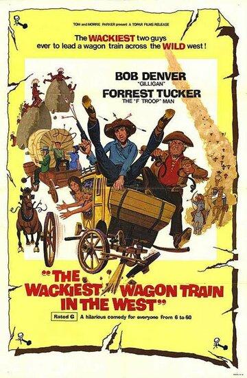 Самый психованный караван на Западе (1976)