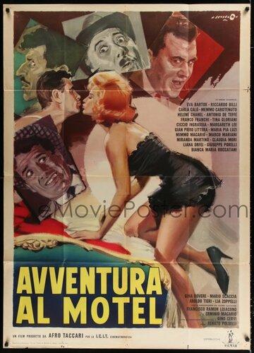 Приключение в мотеле (1963)