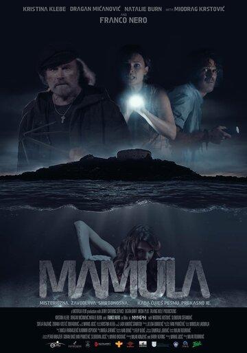 Мамула (2014) полный фильм онлайн