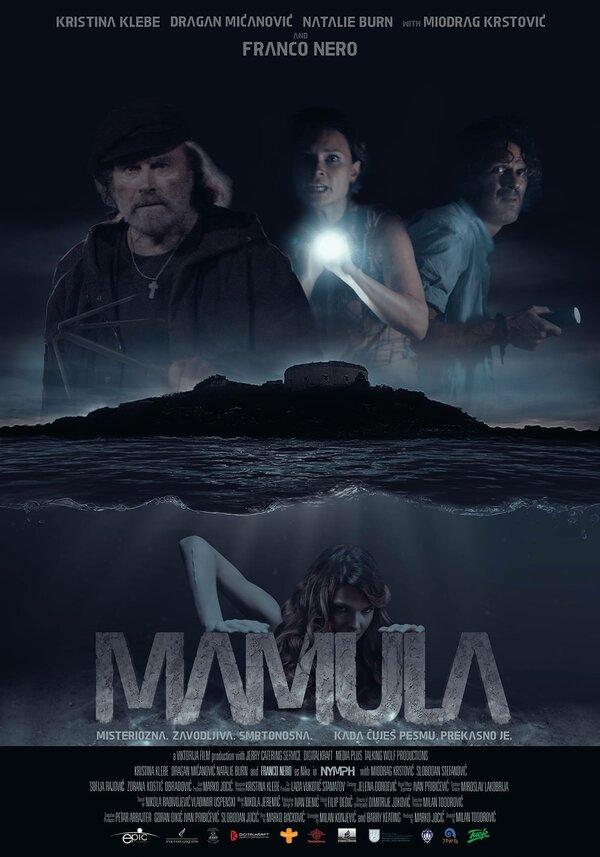 Мамула (2014)