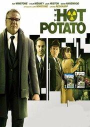 Смотреть онлайн Горячая картошка