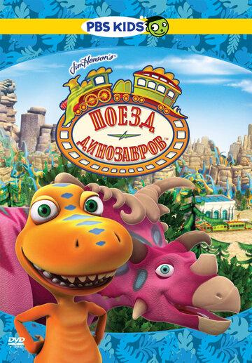 Поезд динозавров 2009