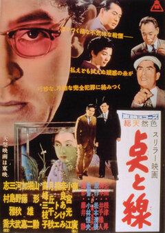 Точки и линии (1958)