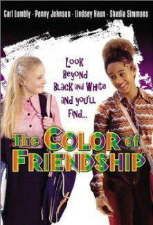 Все цвета дружбы (2000)
