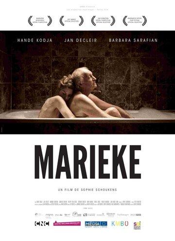 Фильм Марике, Марике