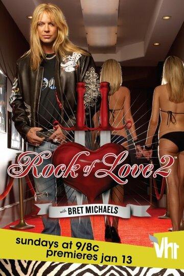 Рок любви (2007) полный фильм
