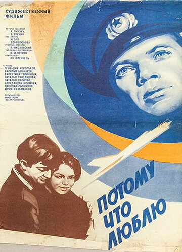 Потому что люблю (1974)
