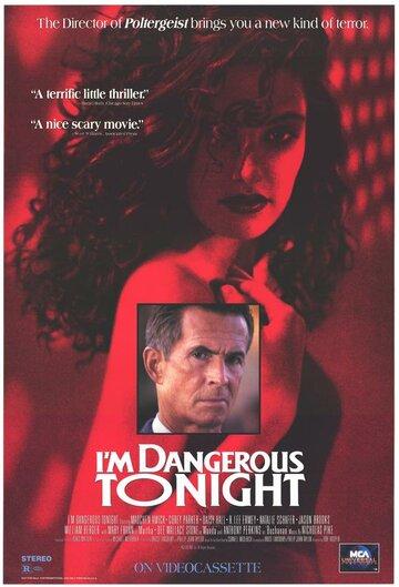 Сегодня вечером я опасна (1990)