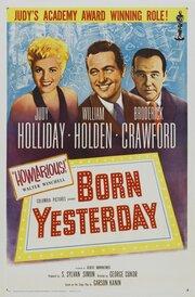 Рожденная вчера (1950)