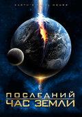 Последние часы Земли смотреть фильм онлай в хорошем качестве