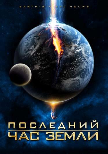 Фильмы Последний час Земли смотреть онлайн