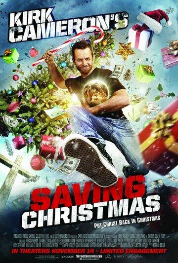 Смотреть онлайн Спасти Рождество