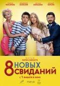8 новых свиданий (8 novikh svidaniy)