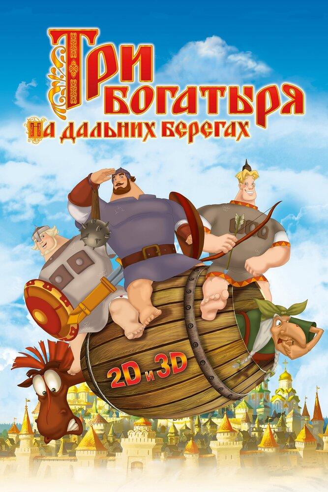 скачать через торрент три богатыря все серии мультфильмов яндех