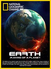 Земля: Биография планеты (2011)