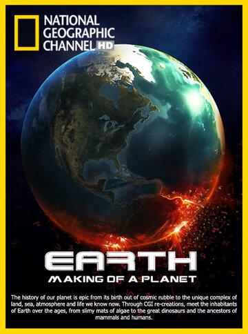 Земля: Биография планеты полный фильм смотреть онлайн