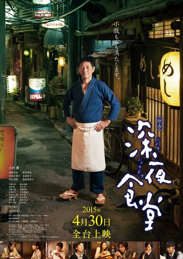 Полночная закусочная (Shinya shokudo)