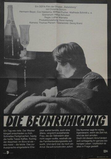 Беспокойство (1981)