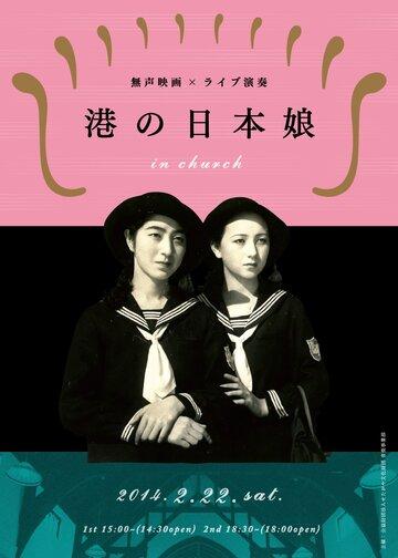 Японские девушки в порту (1933)