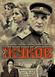 Жуков (2012)