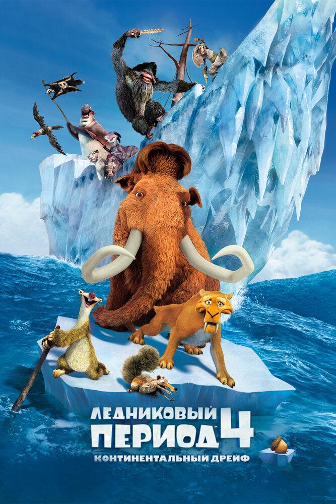Ледниковый период 4: Континентальный дрейф (2012) - смотреть онлайн