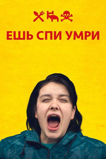 Фильм Ешь Спи Умри