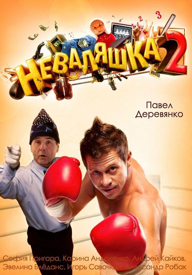 Неваляшка фильм 2018