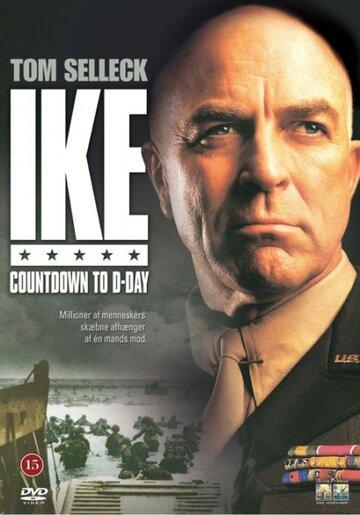 Айк: обратный отсчет / Ike: Countdown to D-Day. 2004г.