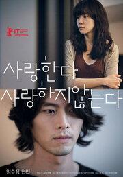 То дождь, то солнце (2010)