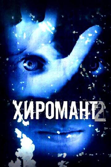 Хиромант 2 (сериал, 1 сезон) (2007) — отзывы и рейтинг фильма