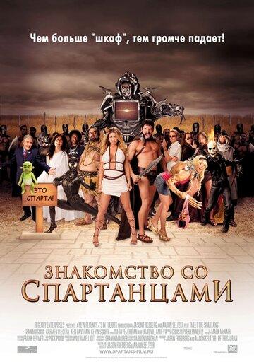 Знакомство со спартанцами (Meet the Spartans)