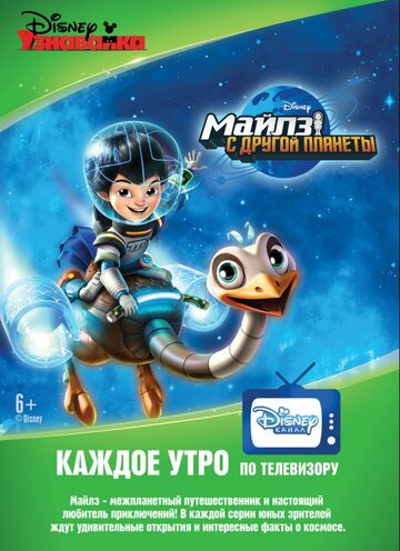 ����� � ������ ������� (Miles from Tomorrowland)