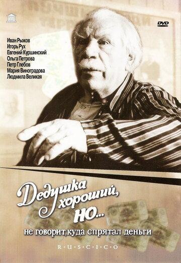 Дедушка хороший, но... не говорит куда спрятал деньги (1993)