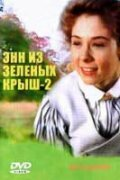 Энн из Зеленых крыш: Продолжение (Anne of Green Gables: The Sequel)