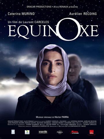Равноденствие (2011)