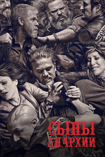 ���� ������� (Sons of Anarchy)