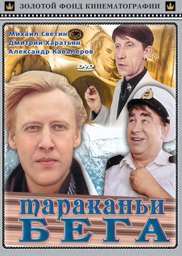 Тараканьи бега (1993)