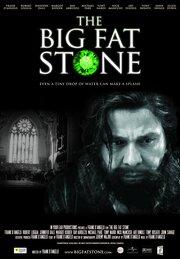 Большой толстый камень (2014)