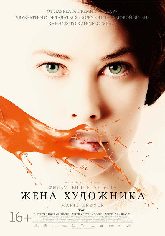 Отзывы к фильму — Жена художника (2012)