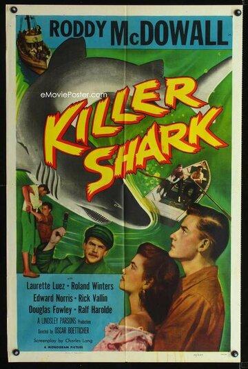 Акула-убийца (1950)