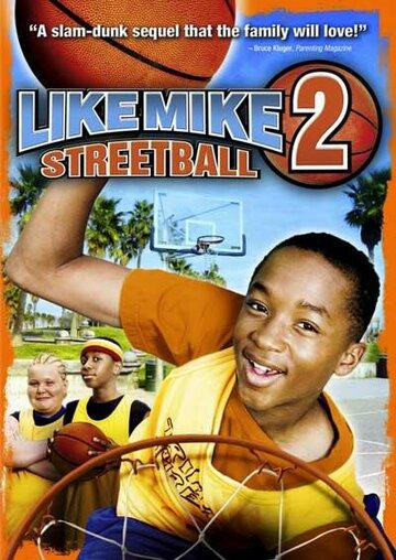 ��� ���� 2: �������� (Like Mike 2: Streetball)