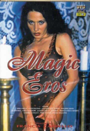 Волшебный эрос (1999)